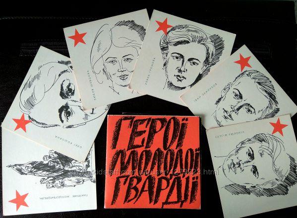 Точно картинки, герои молодой гвардии открытки
