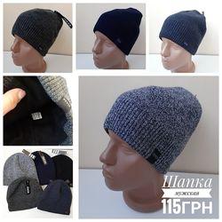 Мужская зимняя шапка качество цвета