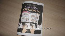 Самоучитель игры на пианино