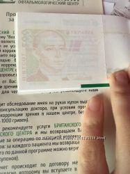 Скида на коррекцию зрения 500 грн