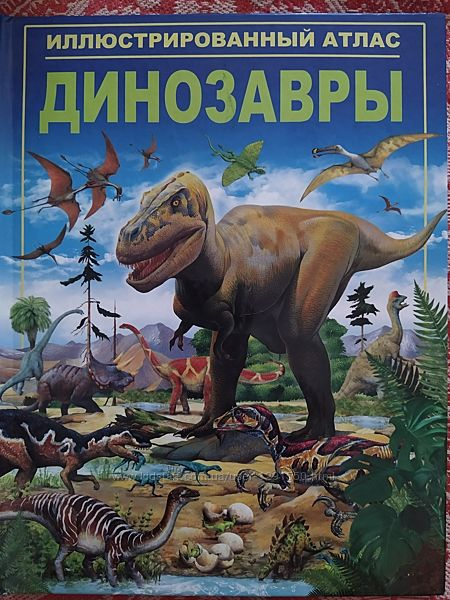 Ілюстрований атлас динозаври