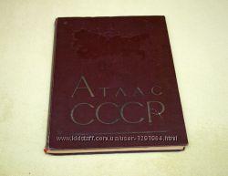Атлас СССР. Москва. 1962г.