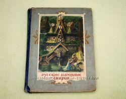 Русские народные сказки. Ленинград. 1948г.