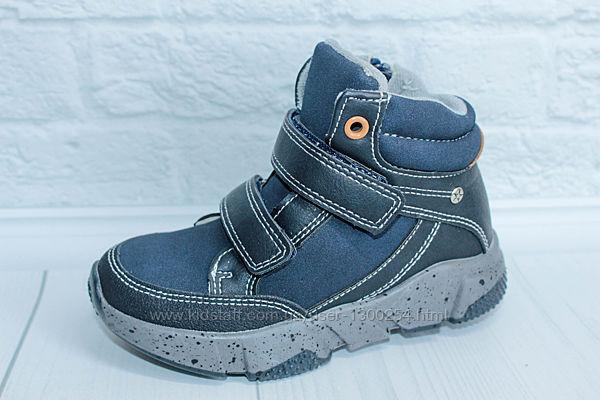 Демисезонные ботинки на мальчика тм С. Луч, р. 26,27,28,29,30,31