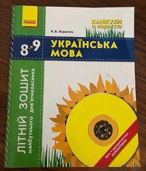 Книги 5-6, 7, 8 класс по хорошей цене