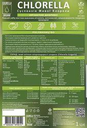 Суспензия Хлореллы для растений
