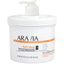 Скидка. Маска антицеллюлитная для термо обертывания Soft Heat ARAVIA, 550