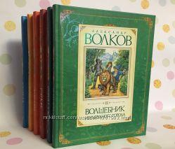 Комплект книг Волшебник изумрудного города