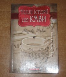 Книга. Теплi  iсторii  до кави. Надiйка Гербiш.  Дешево