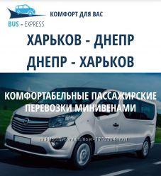 Поездки Харьков-Днепр-Харьков