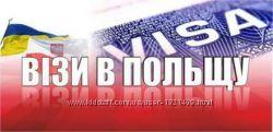 Помощь в оформлении документов на визу