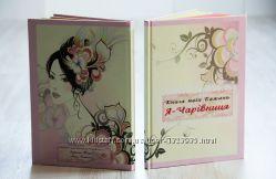 Книга-блокнот  Моїх Бажань  Я Чарівниця
