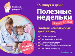 Данилова Полезные недельки для малышей от 2 до 4 развитие слайды песни игры