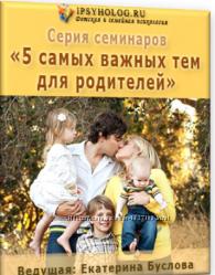Буслова Екатерина 5 самых важных тем для родителей детей1-11лет видео аудио