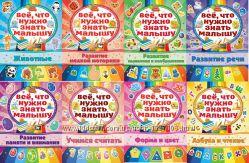 Все что нужно знать малышу Богданович Азбука и чтение Животные Развитие мел
