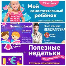 Данилова Лена 71шт все комплекты разные тренинги вебинары занятия курсы лек