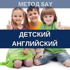 Английский для детей 0-8 лет Юлия Горбовская метод SAY  тексты видео аудио