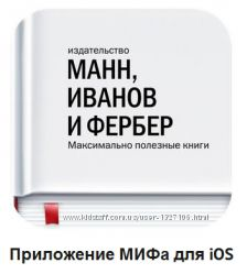 1200 книг МИФ цена за все вместе издательство Манн Иванов и Фербер