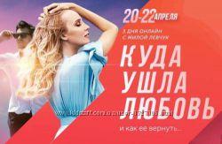 Интенсив Куда ушла любовь и как ее вернуть Левчук Мила апрель 2018 новинка