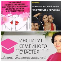 Димитрошкина Лиана курсы тренинги книги Тайны счастливых семей Про это и др
