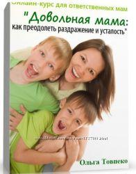 11шт курсы тренинги Молодая мама Отношения Истерики Довольная мама Обиды