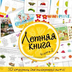 Mama-print 108шт разных Развивающие тематические комплекты для детей с рожд