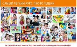 Самый лёгкий курс про вспышки 2018 фотограф в детский сад Губарев Игорь