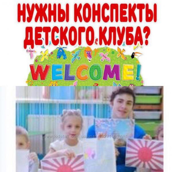 Ивантер Зарина 60 разных Конспекты лаборатория Тимофеева Подготовка к школе
