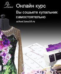 Шитье Купальники для художественной гимнастики Светлана Герасимова пошив ку