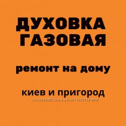 Духовка газовая. Ремонт на дому. Киев и пригород