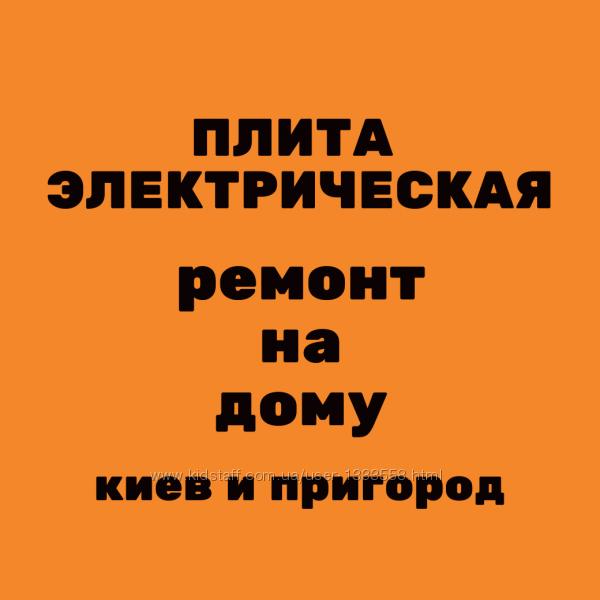 Плита электрическая. Ремонт на дому. Киев и пригород
