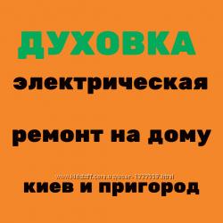 Духовка электрическая. Ремонт на дому. Киев и пригород