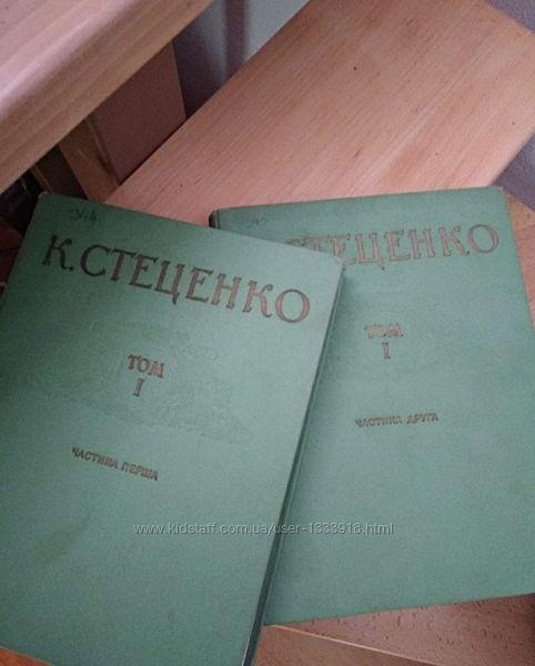 Хорові твори К. Стеценко 2 тома