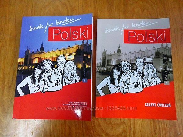 Polski Krok po kroku учебник тетрадь