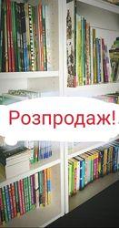 Розпродаж Дитячі книги -15 -20 відсотків від ціни видавництва
