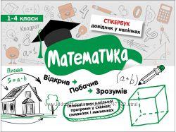 Стикербук, справочник с наклейками математика, английский и украинский язык