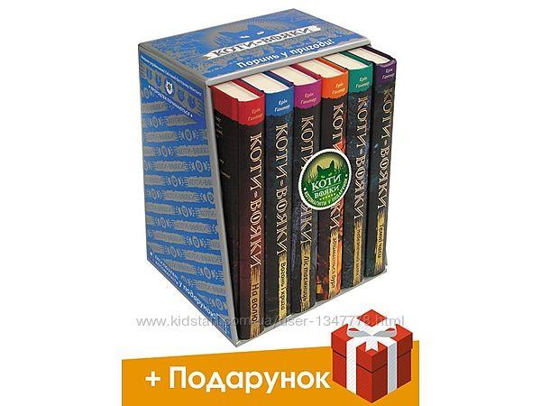 Коти-Вояки. Акційний комплект із 6 книг 1 циклу серії Коти-вояки