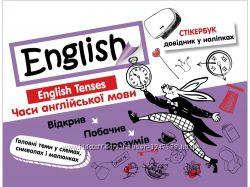 Стикербук. Англійська мова. Часи. Дієслова