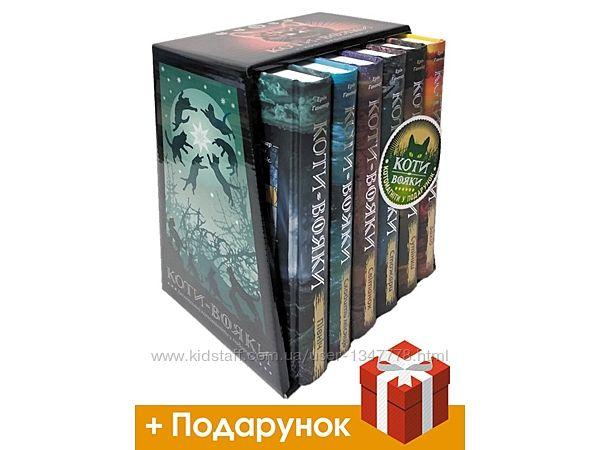 Коти-Вояки. Акційний комплект із 6 книг 2 циклу серії Коти-вояки