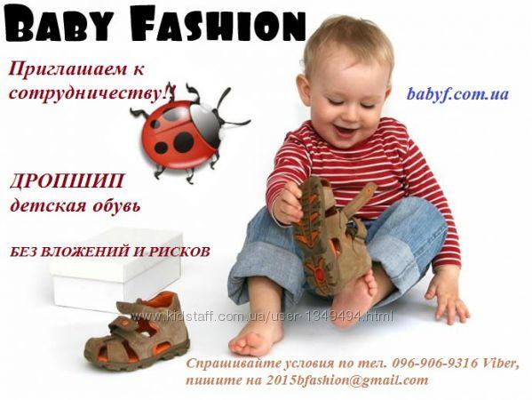Дропшиппинг детская обувь. Продавайте без вложений