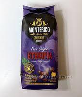 Кофе  Monterico  Ethiopiа