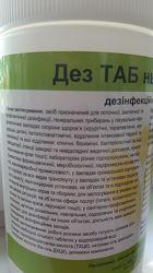 Дезинфицирующее средство Дез ТАБ нью в таблетках