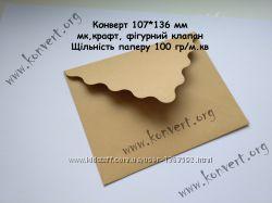 Крафтовые конверты с фигурным клапаном