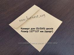Крафт конверты для дисков CD DVD