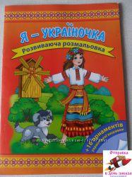 Розвиваюча розмальовка Я україночка Подарунок Сувенір Раскраска