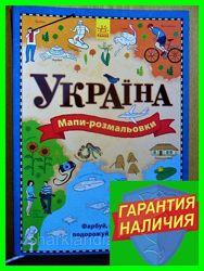 Мапи розмальовки Атлас Україна Подарунок Сувенір Раскраска