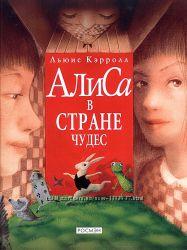 Куплю Алиса в стране чудес