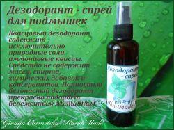 Дезодорант-спрей для подмышек на Квасцах Масса 100 грамм