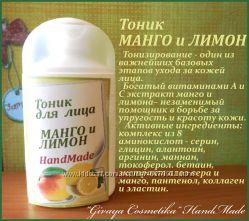 Тоник для лица Манго и Лимон Масса 100, 200 грамм