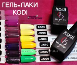 Гель-лаки Kodi, в наличии все цвета